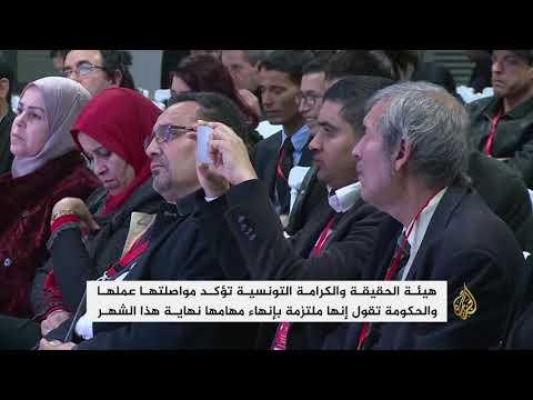 تونس: هيئة الحقيقة والكرامة تواصل عملها  - نشر قبل 8 ساعة