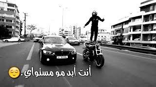 اجمل حالات واتس أب😍 أي عمي راح اتضل وراي..! 😌 ( النسخة الاصلية)