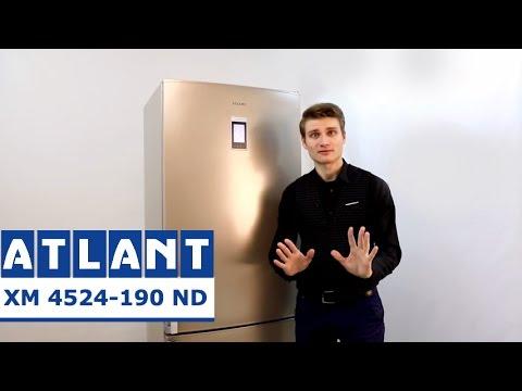 Продажа холодильников atlant (атлант). В нашем каталоге вы можете ознакомиться с ценами, отзывами покупателей, подробным описанием,