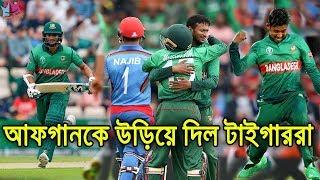 ইয়েস বিশাল জয়! আফগানদের অহংকার ভেঙে চুরমার দিল টাইগার বাহিনী। Bangladesh win Vs Afghanistan 2019
