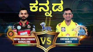 RCB vs CSK IPL 2021 Highlights | Kannada