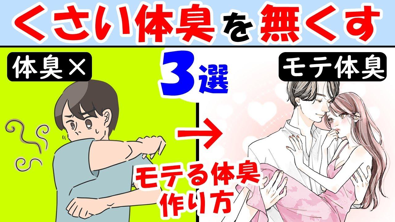 臭い体臭を無くす方法3選!イケメンや美人じゃなくてもモテる体臭の作り方!体臭きついと人間関係うまくいかない【加齢臭|男|女】