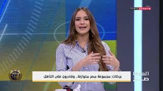 بركات : مجموعة مصر متوازنة .. وقادرون على التأهل - العبها صح