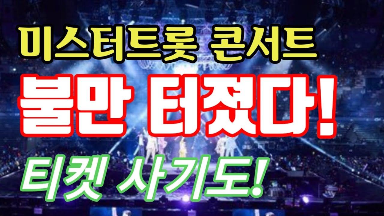 미스터트롯 콘서트 불만 터졌다! 티켓 사기도! 임영웅 영탁 김호중 이찬원