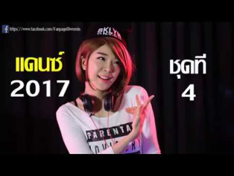 Club remix 2017 | Thailand club standard