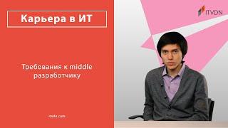 Требования к middle разработчику