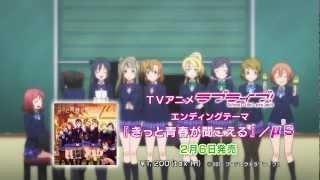 TVアニメ『ラブライブ!』EDシングル「きっと青春が聞こえる」TVCM thumbnail
