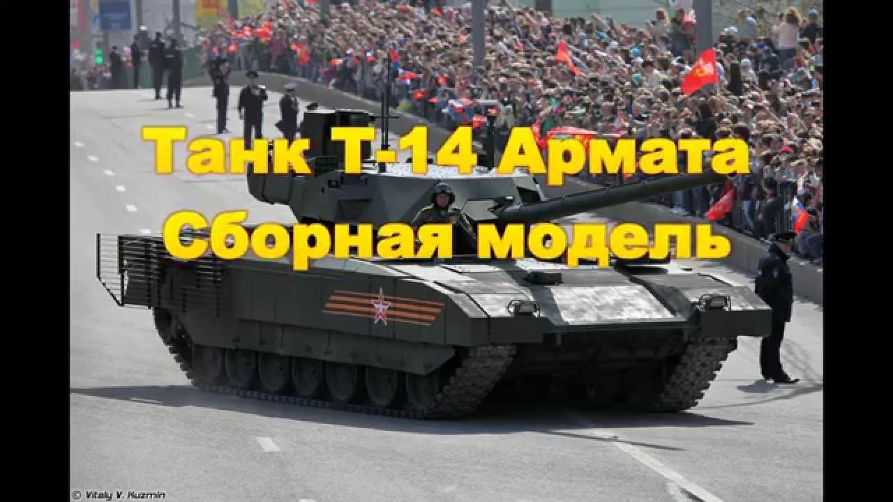 1 окт 2017. 17 сентября 2017 года руководство и инженеры компании трумпетер встречались с руководством и инженерами компании арк модел, чтобы окончательно согласовать все нюансы по совместному проекту модели танка т-14
