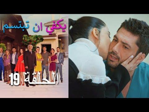 يكفي ان تبتسم  الحلقة 19 - Yakfi An Tabtasim