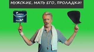 видео Прокладки для мужчин