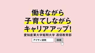 愛知産業大学短期大学 通信教育部 PV thumbnail