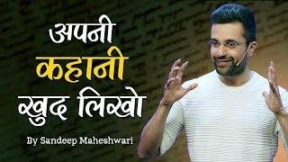 अपनी कहानी खुद लिखो By Sandeep Maheshwari