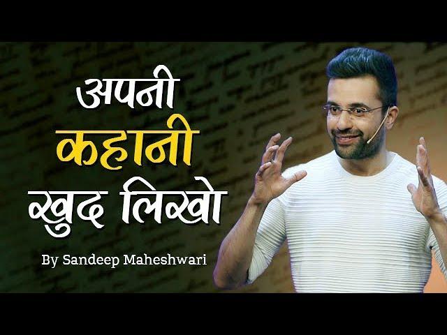 अपनी कहानी खुद लिखो - By Sandeep Maheshwari