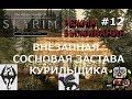 Skyrim SE Режим выживания 12 серия Где возница Карл Сосновая застава mp3