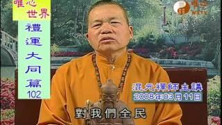 【禮運大同篇102】| WXTV唯心電視台