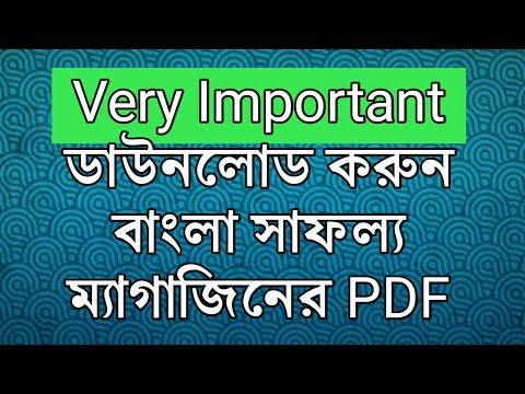 Free PDF Download | Safalya Bengali Magazine