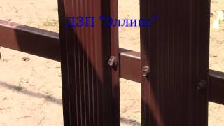 Монтаж металлического штакетника ДЗП Эллипс(, 2013-05-29T21:38:36.000Z)