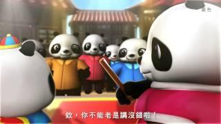 廉政署3D動畫-親子相聲篇