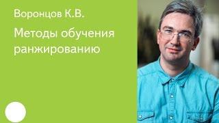 018. Методы обучения ранжированию - К.В. Воронцов