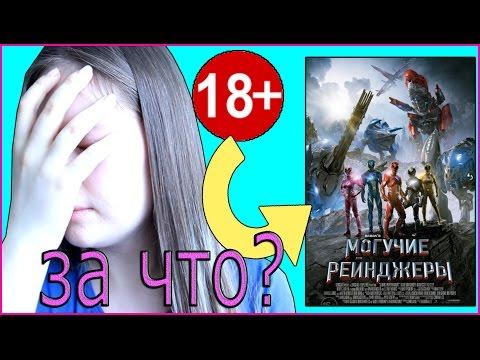 МОГУЧИЕ РЕЙНДЖЕРЫ | Power Rangers | ЗА ЧТО 18+ ??? | TheVioletMil