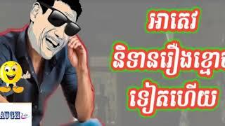 កំប្លែង អាតេវ a tev non stop -khmer comedy new version