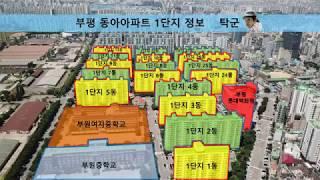 매빅프로 - 부평 동아아파트 단지 정보