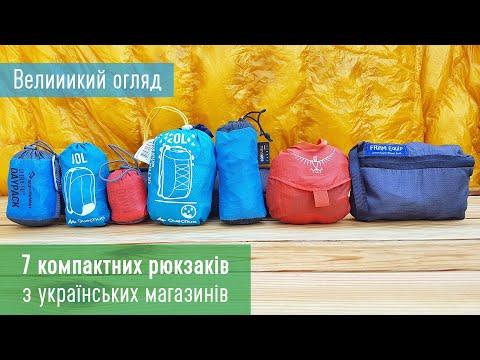 Великий огляд компактних рюкзаків. Quechua, Sea To Summit, Osprey, Fram Equipment