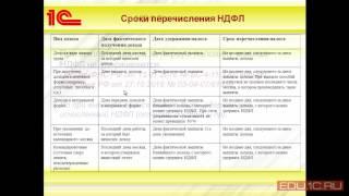 Составление расчета по форме 6-НДФЛ в программах 1С - отрывок из курса - 1С:Учебный центр №1
