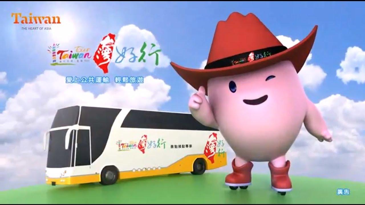 只要有台湾好行套票,就可搭乘高铁、台铁、台湾好行公车。 带您全台玩透透!
