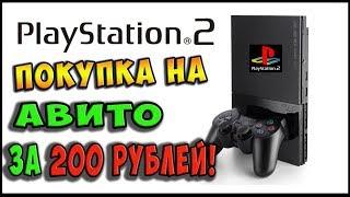 ✅Покупка #PS2 прошитая на Avito за 200 рублей! / Не читает диски - исправляем ))