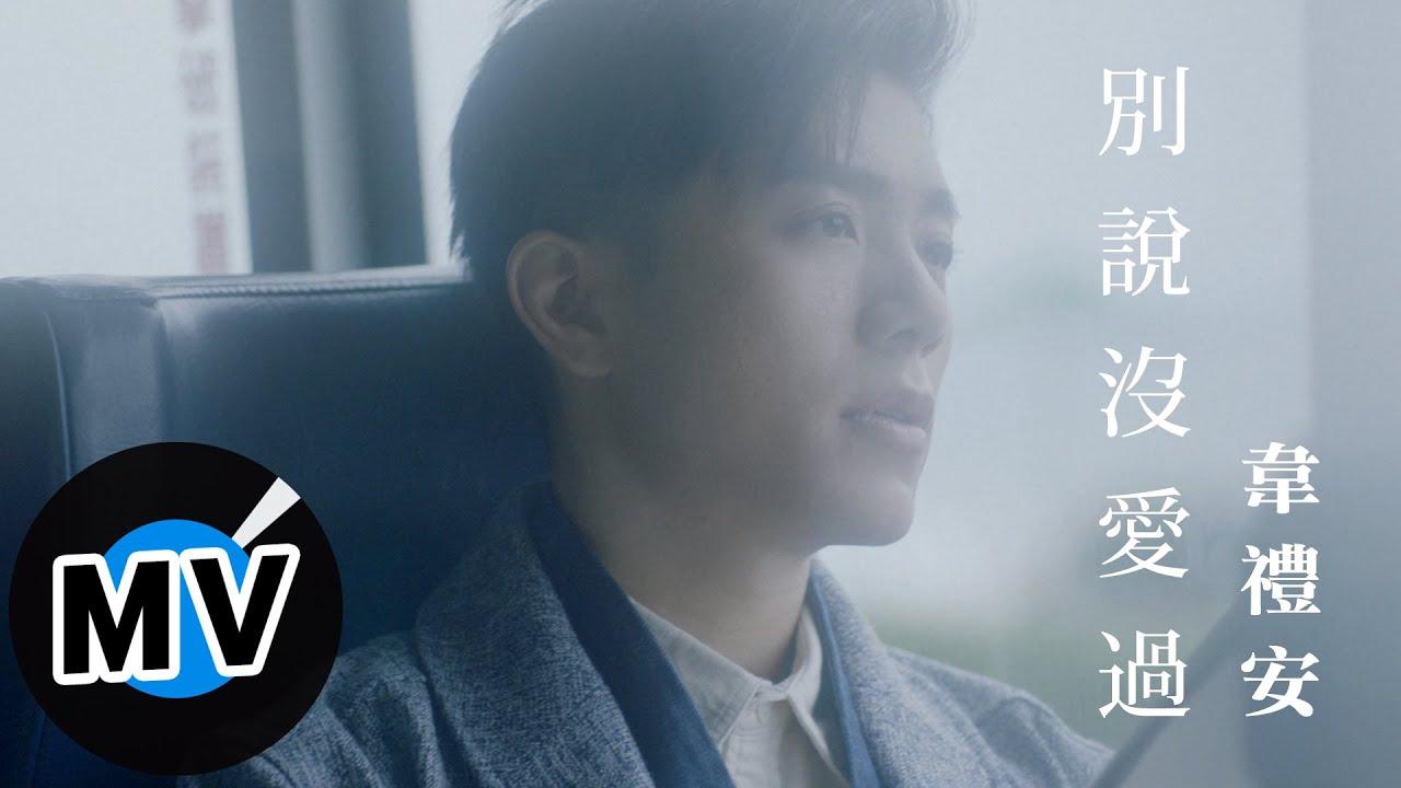 韋禮安 Weibird Wei - 別說沒愛過 Dont' Say (官方版MV) - 電視劇「致,第三者」片尾曲 - YouTube