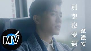韋禮安 Weibird Wei - 別說沒愛過 Dont' Say (官方版MV) - 電視劇「致,第三者」片尾曲
