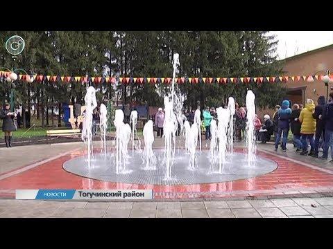 Светомузыкальный фонтан открыли в Тогучине