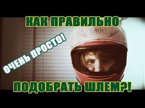 Мото экипировка: Как выбрать мото шлем по размеру. Очень просто.
