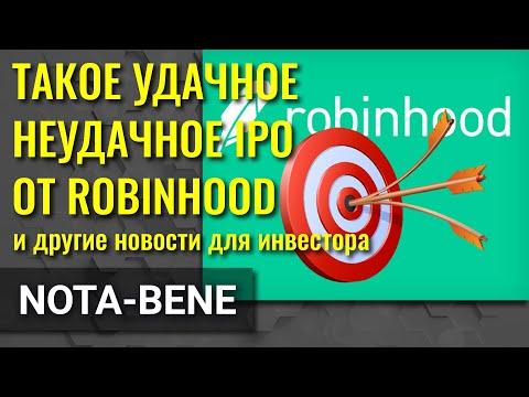 IPO Robinhood. Страны вкладывают в полупроводники. Li Auto планирует вторичный листинг в Гонконге