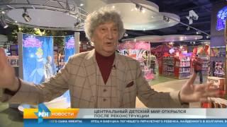 Центральный ДЕТСКИЙ МИР открылся после реконструкции