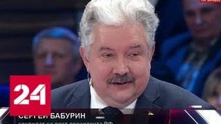 Сергей Бабурин: Тереза Мэй помогла Путину победить на выборах - Россия 24