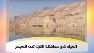 المياه في محافظة الكرك تحت المجهر - هذا الصباح