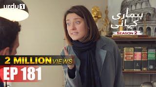Hamari Kahani | Season 2 | Episode 181 | Bizim Hikaye | Urdu Dubbing | Urdu1 TV | 24 September 2020