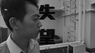 Publication Date: 2019-09-17 | Video Title: 【逐夢人】P.O.W.E.R.S.計劃— 觀塘官立中學/微電