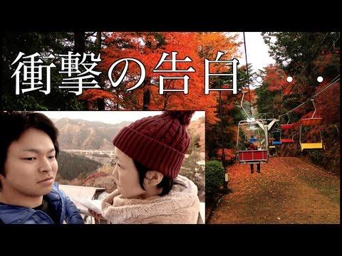 【高尾山デート♡】絶景の中彼氏に告げられた事実がうざすぎた。