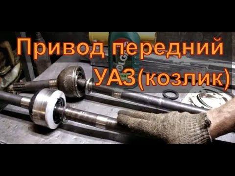Замена привода левого УАЗ-469 Авторемонт