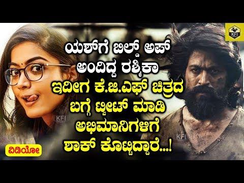 Rashmika Mandanna's Shocking Tweet About Yash KGF Movie | Yash Rashmika Mandanna | KGF Full Movie Mp3