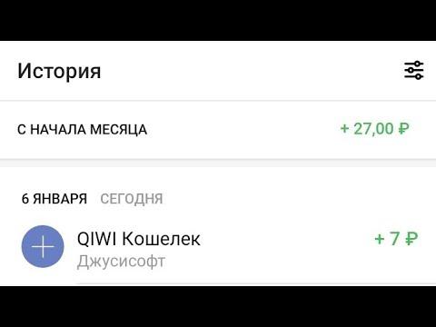 Заработок без вложений 2 рубля за пару минут, 27 рублей за 2 дня. На телефоне в приложении appbonus.