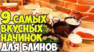 9 САМЫХ ВКУСНЫХ НАЧИНОК ДЛЯ БЛИНОВ ♥ Рецепты #2 ♥ Анастасия Латышева