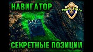 "Мод ""Навигатор"" для World of Tanks"