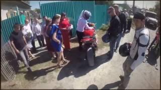 Мото-свадьба 2016. Усть-Каменогорск. Гребневы. 26.08.16г