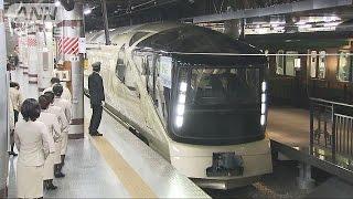 初日予約倍率76倍 豪華列車「四季島」上野出発(17/05/01) 四季島 検索動画 4