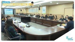 아르바이트 대학생과의 간담회 개최_[2019.1.4주] 영상 썸네일