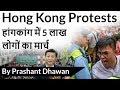 Hong Kong Protests 2019 हांगकांग में 5 लाख लोगों का मार्च Current Affairs 2019